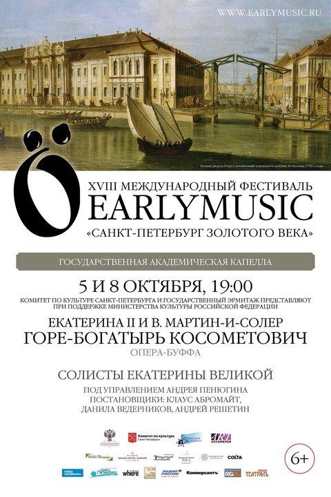 Горе-богатырь Косометович опера