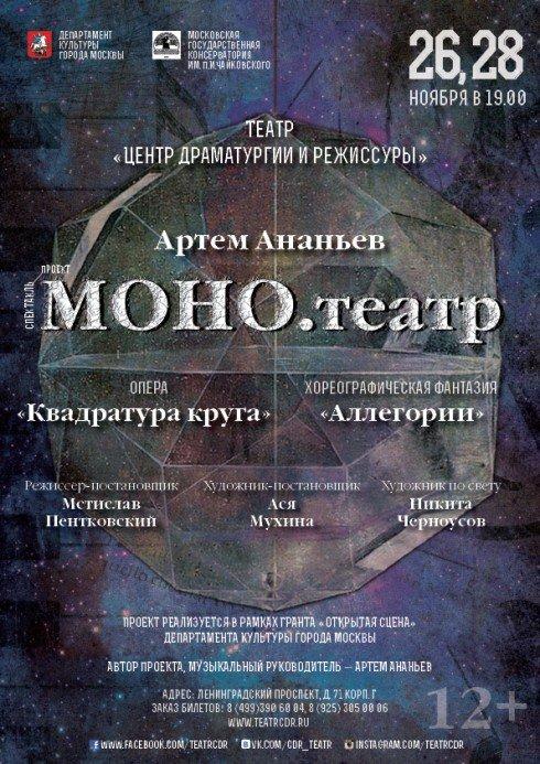 Моно.театр