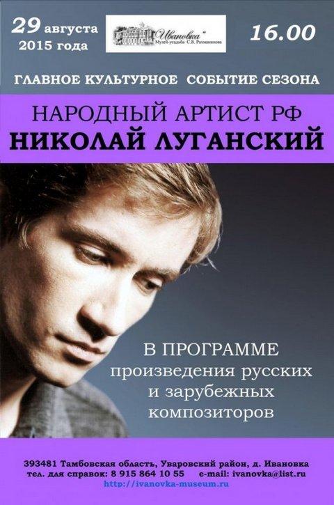 Николай Луганский 29 августа Ивановка