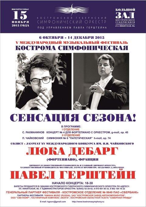 Люка Дебарг выступит в Костроме с оркестром Павла Гернштейна