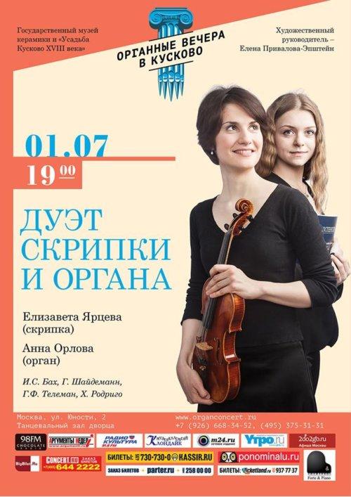 Калейдоскоп: дуэт скрипки и органа на Органных вечерах в Кусково