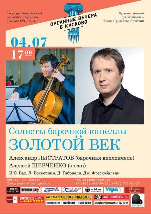 Солисты капеллы Золотой век Александр Листратов, Алексей Шевченко