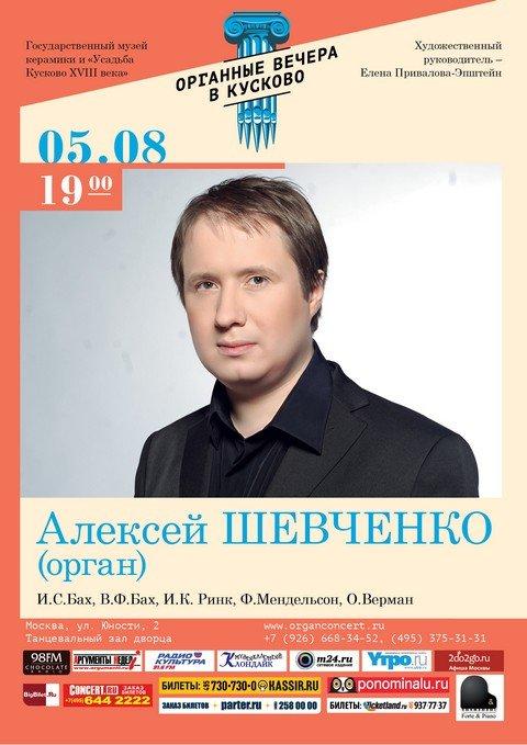 Алексей Шевченко 5 августа 2015 Кусково