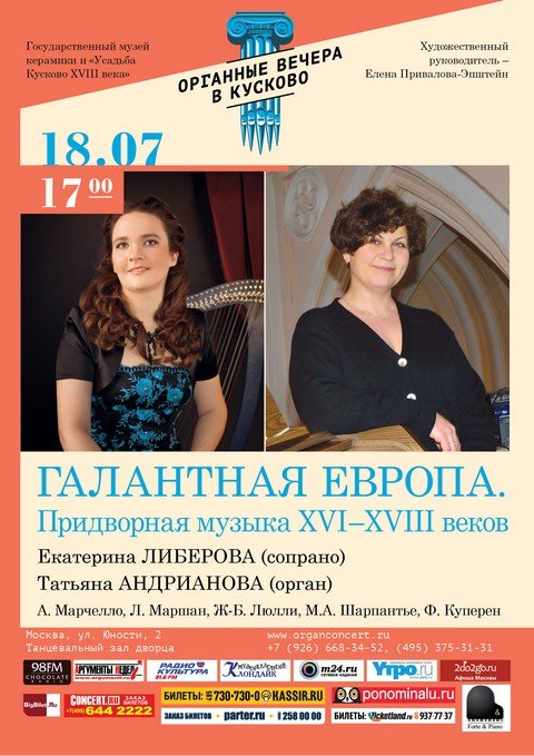 Екатерина Либерова, Татьяна Андрианова