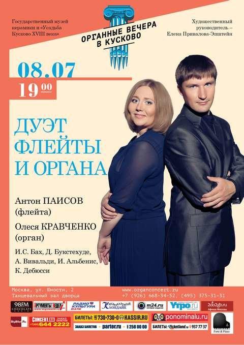 Олеся Кравченко, Антон Паисов, Органные вечера в Кусково, Дуэт флейты и органа