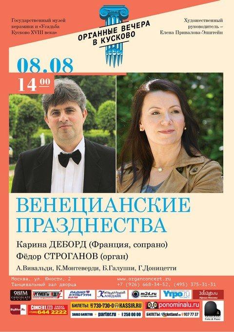 Карина Деборд и Федор Строганов в Кусково 8 августа