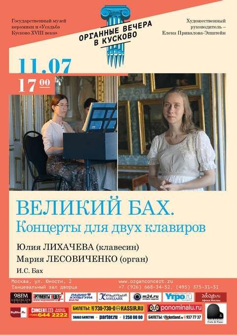 Мария Лесовиченко Органные вечера в Кусково