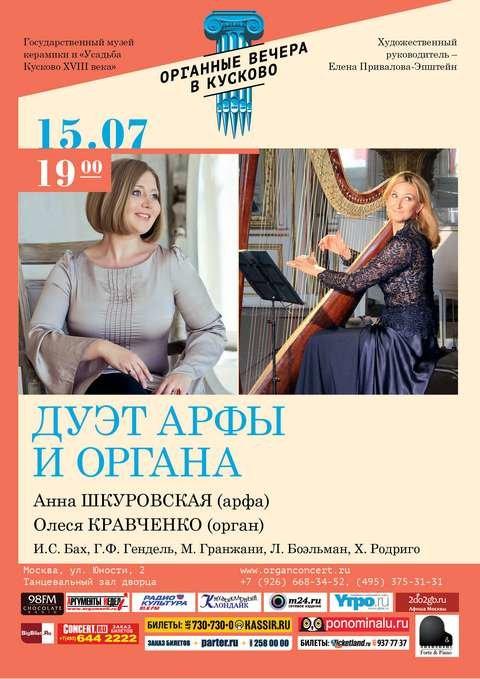 Олеся Кравченко, Анна Шкуровская, Дуэт арфы и органа Кусково