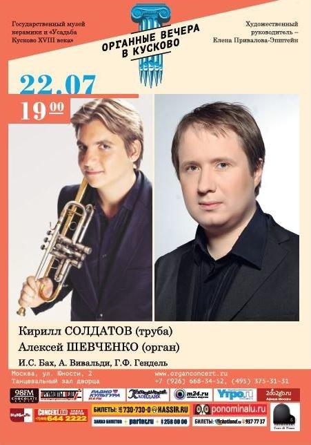 Кирилл Солдатов и Алексей Шевченко в Органных вечерах в Кусково