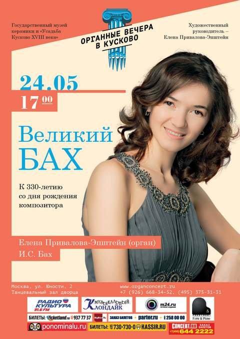 Органные вечера в Кусково Елена Привалова-Эпштейн 24 мая 2015