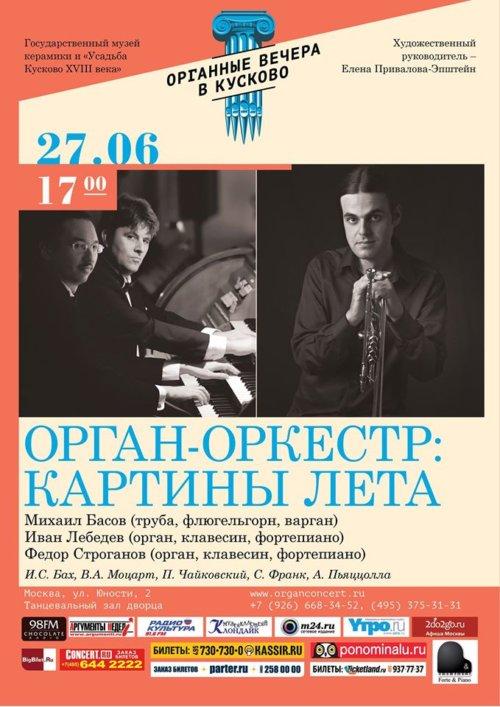 Орган-оркестр: Картины лета