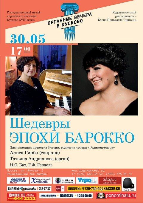 Алиса Гицба, Татьяна Андрианова
