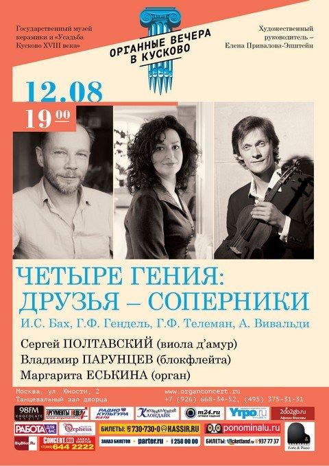 Сергей Полтавский, Владимир Парунцев и Маргарита Еськина в Кусково