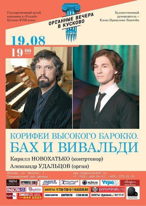 Кирилл Новохатько и Александр Удальцов в Кусково органный фестиваль