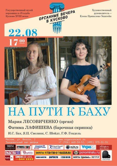 Фатима Лафишева, Мария Лесовиченко Органные вечера в Кусково