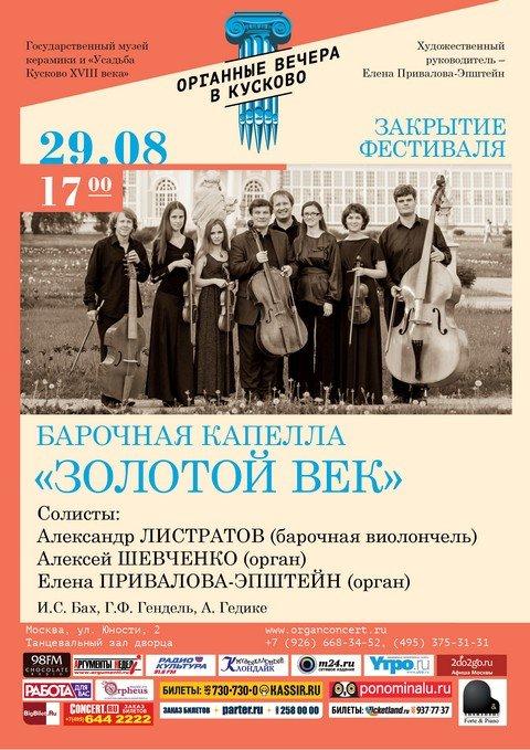 Закрытие фестиваля Органные вечера в Кусково 29 августа 2015 года Золотой век