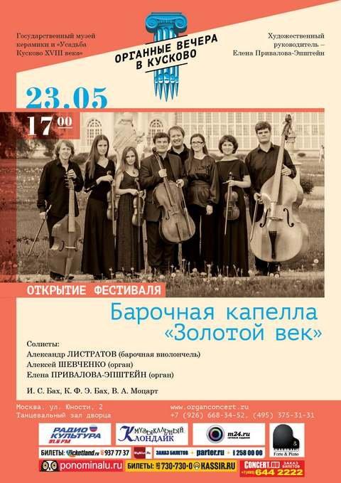 Открытие фестиваля Органные вечера в Кусково 23 мая 2015