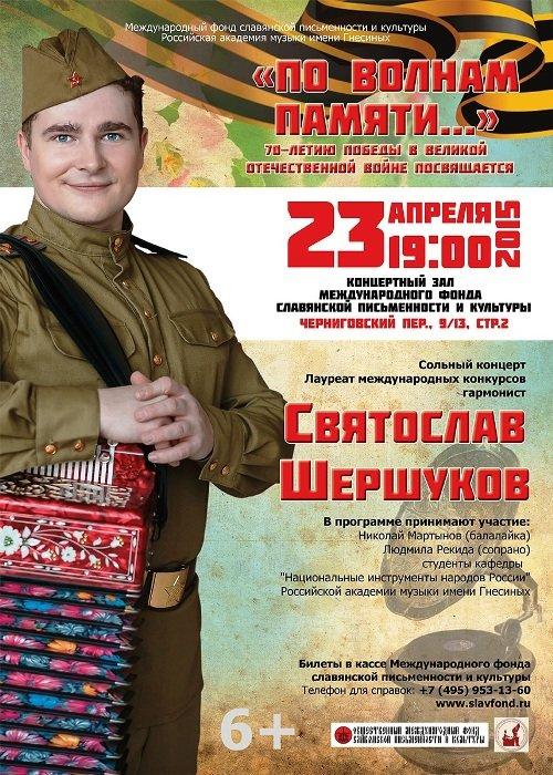 Сольный концерт гармониста Святослава Шершукова «По волнам памяти…»