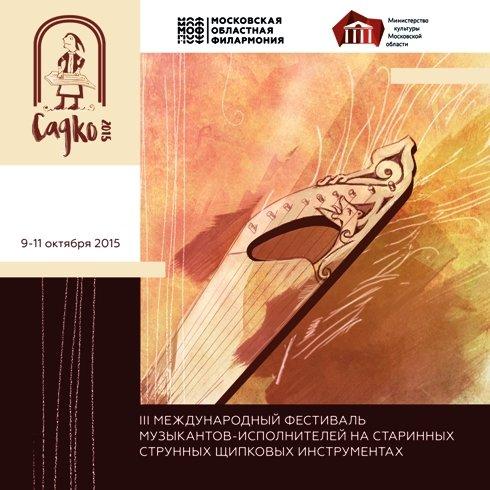 III Международный фестиваль музыкантов-исполнителей на старинных струнных щипковых инструментах «Садко»