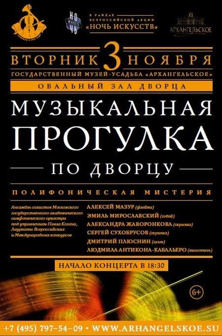 Ночь искусств с МГАСО Архангельском