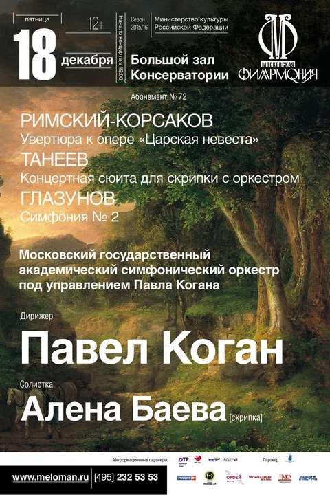 18 декабря БЗК Коган, Баева
