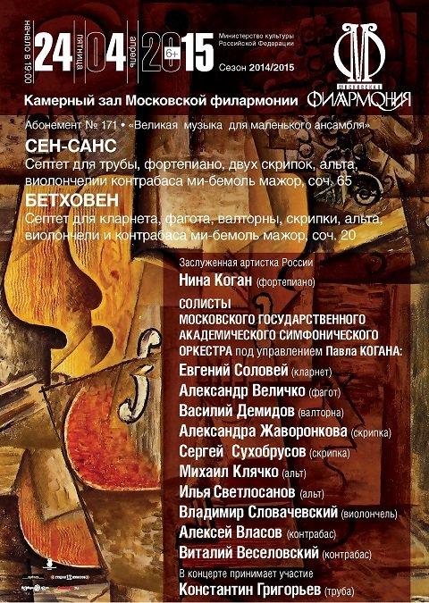 24 апреля солисты МГАСО в Московской филармонии