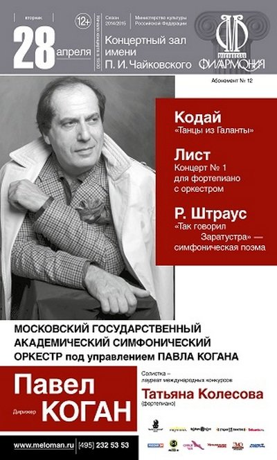 МГАСО под управлением Павла Когана выступит 28 апреля в КЗЧ