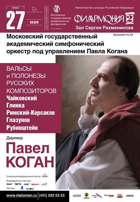«Золотой век русского танца» МГАСО Коган