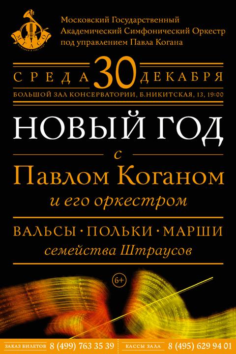 МГАСО Павел Коган 30 декабря Новый год