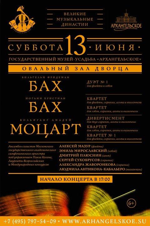 МГАСО под управлением Павла Когана ансамбль солистов Архангельское