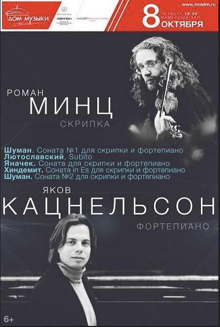 Роман Минц, Яков Кацнельсон Дом музыки 8 октября 2015