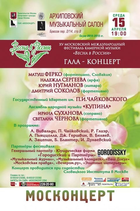 Открытие фестиваля Весна в России 15 апреля 2015