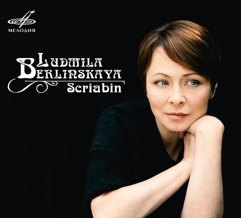 """Людмила Берлинская презентация альбома """"Скрябин"""""""