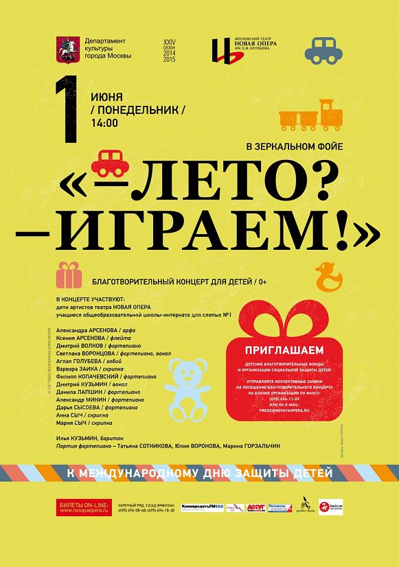 Новая опера день защиты детей