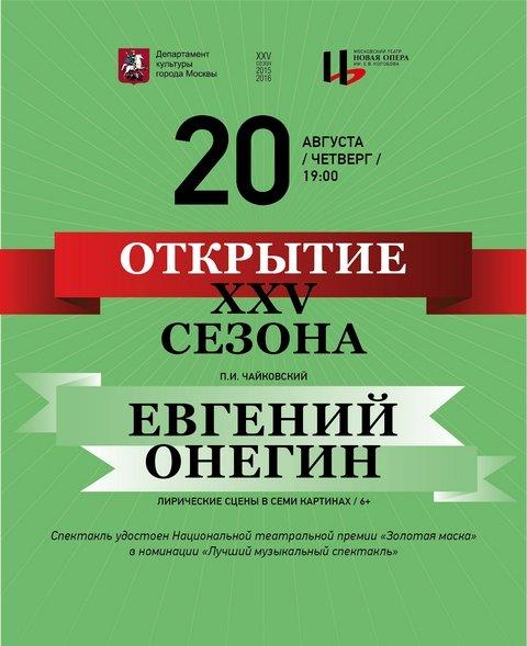 Новая Опера открывает сезон 20 августа Евгением Онегиным