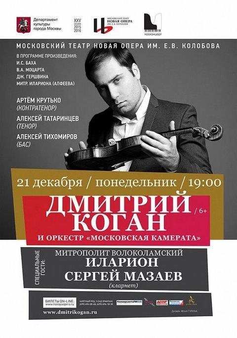 Дмитрий Коган Новая Опера