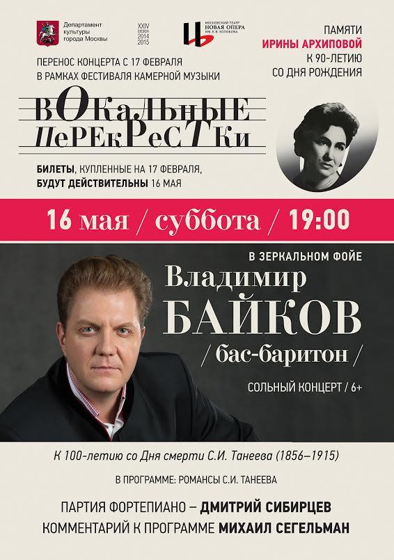 Владимир Байков Новая Опера 16 мая 2015