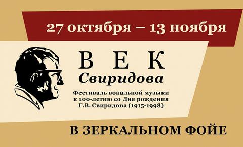 """""""Век Свиридова"""" в Новой Опере"""