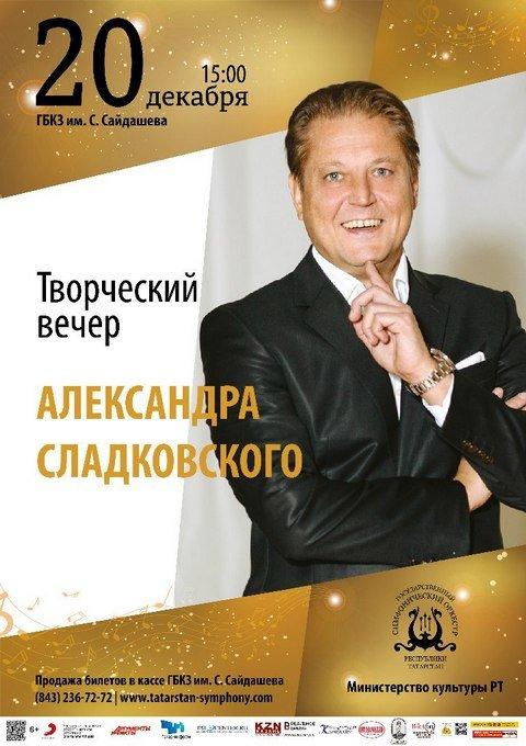 Творческий вечер Александра Сладковского