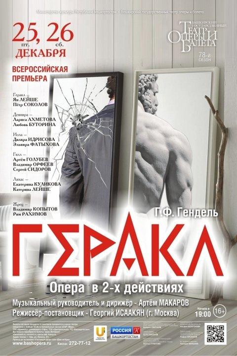 Премьера оперы Геракл в Башкирском театре оперы и балета