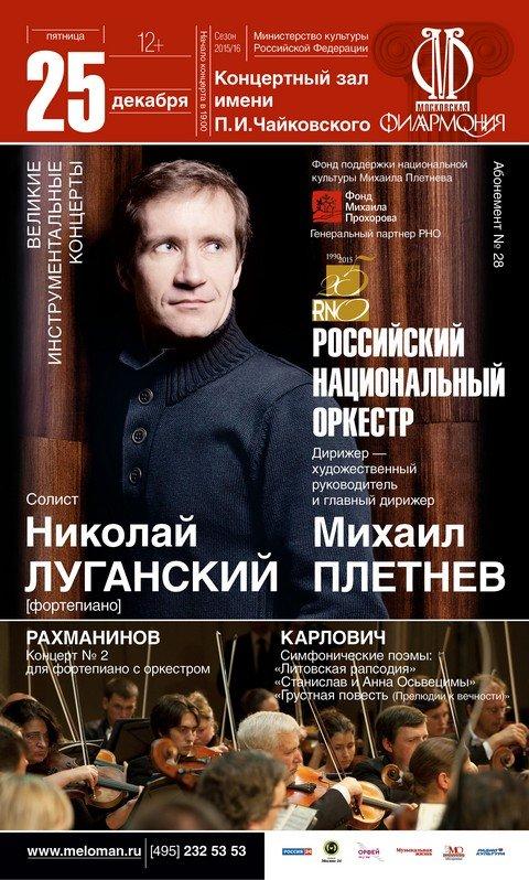 РНО, Луганский 25 декабря 2015