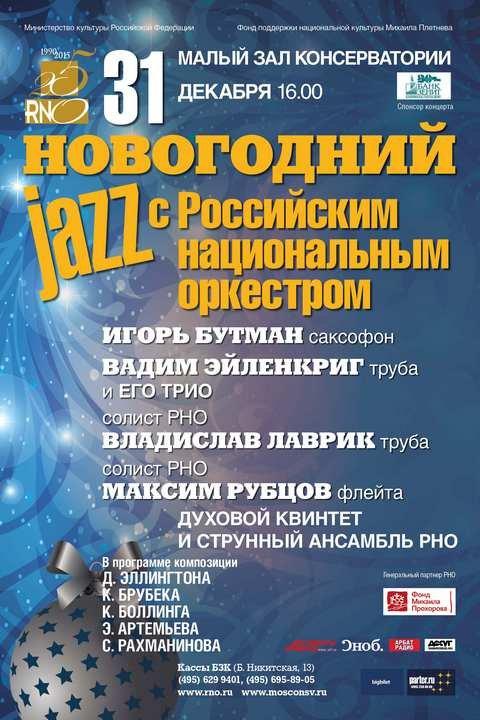 Новогодний джаз с РНО