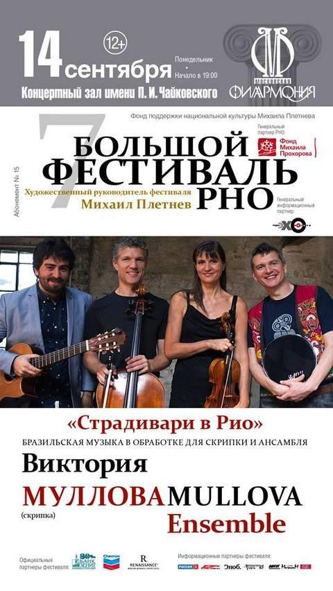 Большой фестиваль РНО 14 сентября Виктория Муллова