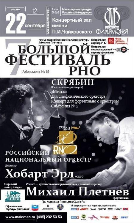 Большой фестиваль РНО Михаил Плетнев