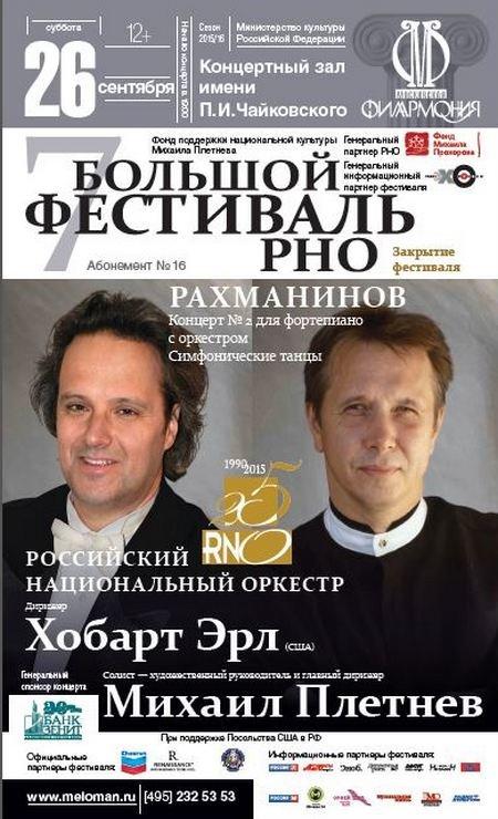 Закрытие Большого фестиваля РНО Михаил Плетнев