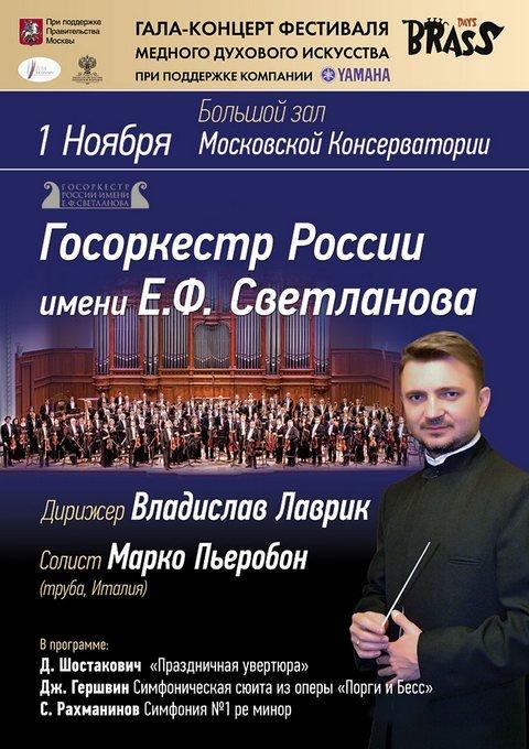 Brass Days 2015 Владислав Лаврик ГАСО Пьеробон