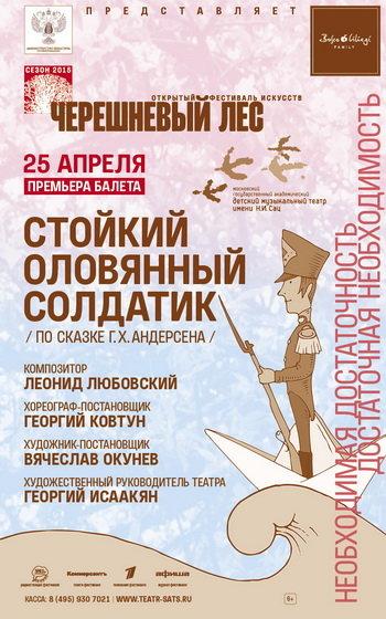 Премьера Стойкий оловянный солдатик в Музыкальном театре Наталии Сац