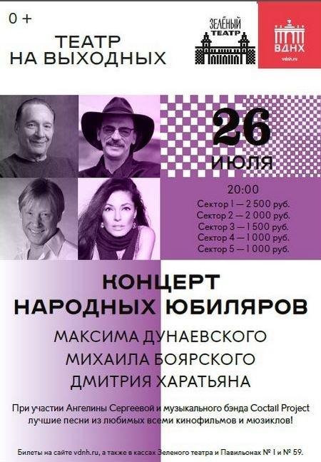 Концерт «Вечер народных юбиляров» в честь 70-летия Максима Дунаевского