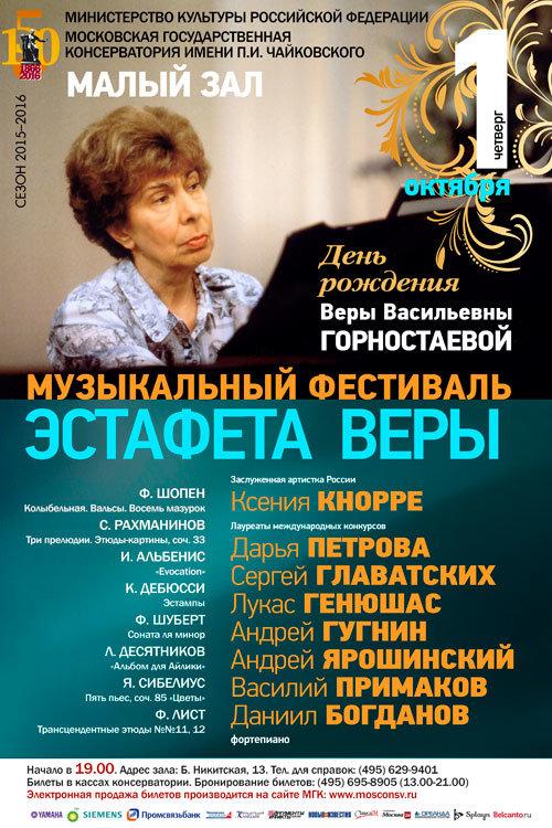 Фестиваль памяти Веры Горностаевой в Московской консерватории