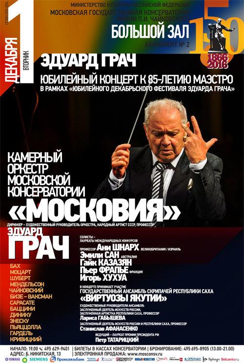 Эдуард Грач Юбилейный концерт к 85-летию маэстро